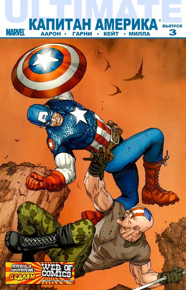 Ultimate Comics Captain America Vol 1 #3 Современный Капитан Америка Том 1 #3 читать скачать комиксы онлайн