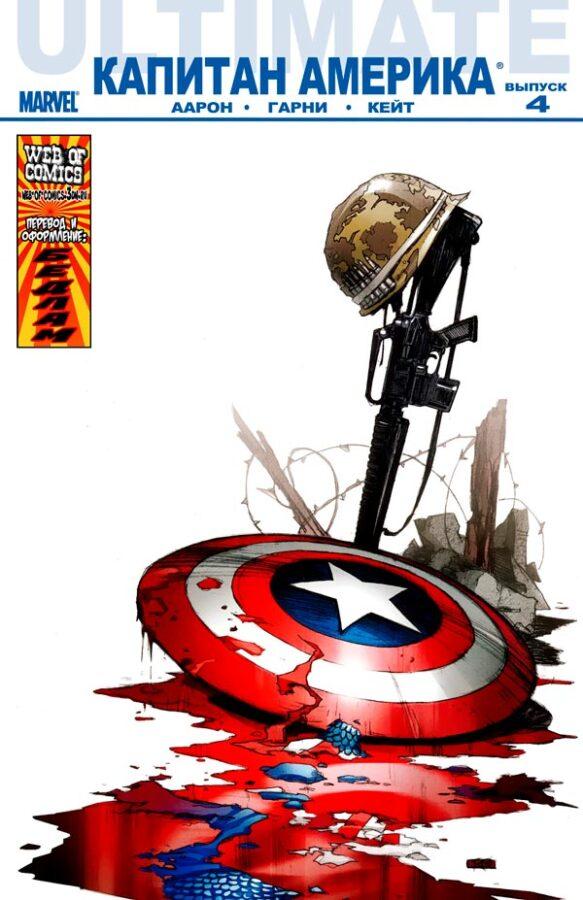 Ultimate Comics Captain America Vol 1 #4 Современный Капитан Америка Том 1 #4 читать скачать комиксы онлайн