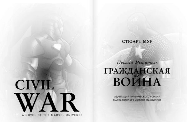 Гражданская Война, Стюарт Мур, Stuart Moore