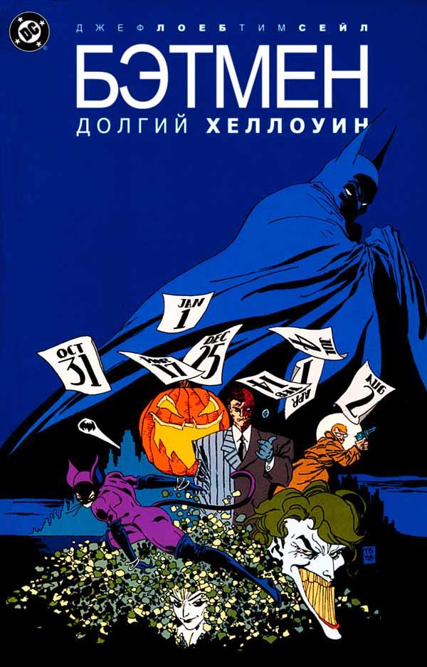 Batman: The Long Halloween #1, Бэтмен: Долгий Хеллоуин #1 читать скачать комиксы онлайн