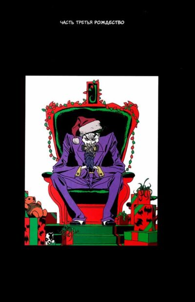Batman: The Long Halloween #3, Бэтмен: Долгий Хэллоуин #3 читать скачать комиксы онлайн