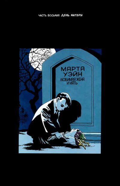 Batman: The Long Halloween #8, Бэтмен: Долгий Хэллоуин #8 читать скачать комиксы онлайн