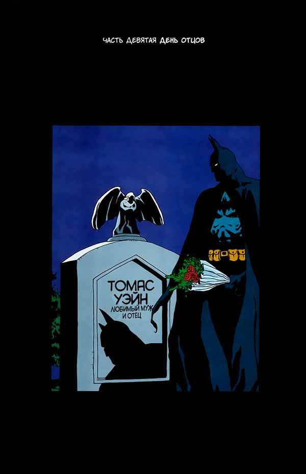 Batman: The Long Halloween #9, Бэтмен: Долгий Хэллоуин #9 читать скачать комиксы онлайн