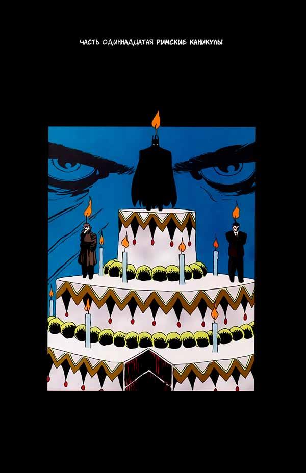 Batman: The Long Halloween #11, Бэтмен: Долгий Хэллоуин #11 читать скачать комиксы онлайн