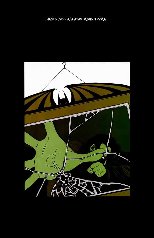 Batman: The Long Halloween #12, Бэтмен: Долгий Хэллоуин #12 читать скачать комиксы онлайн