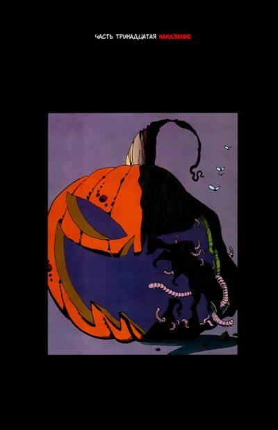 Batman: The Long Halloween #13, Бэтмен: Долгий Хэллоуин #13 читать скачать комиксы онлайн
